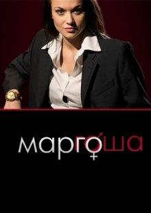 Маргоша онлайн бесплатно