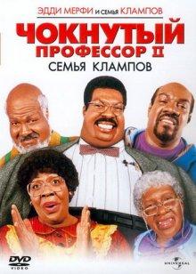 Чокнутый профессор 2: Семья Клампов