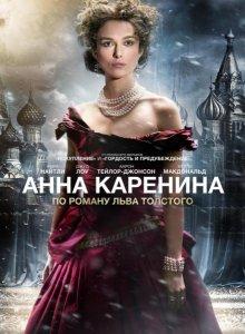 Анна Каренина смотреть онлайн бесплатно HD качество
