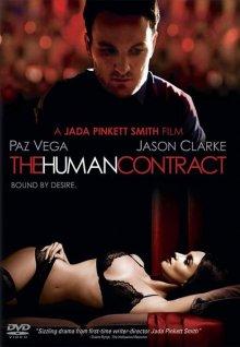 Человеческий контракт