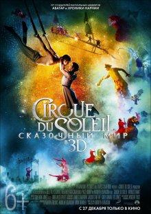 Цирк Дю Солей: Сказочный мир смотреть онлайн бесплатно HD качество
