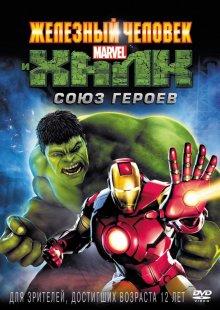 Железный человек и Халк: Союз героев смотреть онлайн бесплатно HD качество
