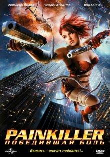 Painkiller: Победившая боль