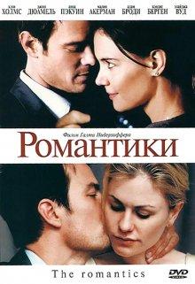 Романтики