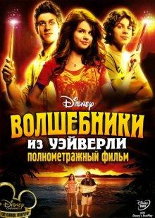 Волшебники из Вэйверли Плэйс в кино смотреть онлайн бесплатно HD качество