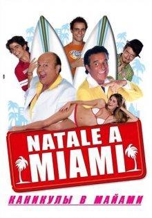 Каникулы в Майами смотреть онлайн бесплатно HD качество