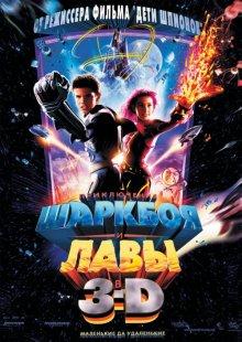 Приключения Шаркбоя и Лавы смотреть онлайн бесплатно HD качество