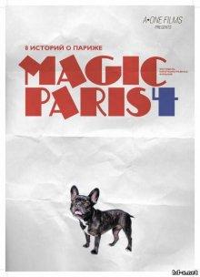 Магический Париж 4 смотреть онлайн бесплатно HD качество