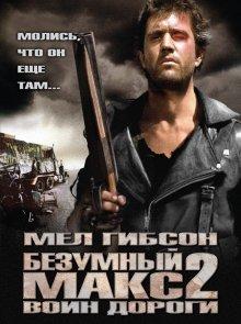 Безумный Макс 2: Воин дороги смотреть онлайн бесплатно HD качество