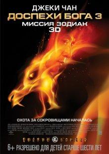 Доспехи Бога 3: Миссия Зодиак смотреть онлайн бесплатно HD качество