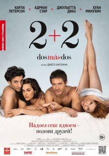 Секс комедии смотреть онлайн 2012