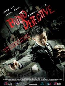 Слепой детектив