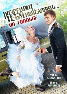 Разрешите тебя поцеловать: На свадьбе