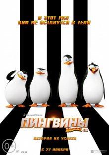 Пингвины Мадагаскара смотреть онлайн бесплатно HD качество