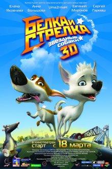 Звёздные собаки: Белка и Стрелка смотреть онлайн бесплатно HD качество