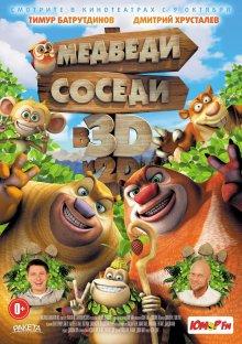 Медведи-соседи смотреть онлайн бесплатно HD качество