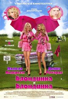Блондинка и блондинка смотреть онлайн бесплатно HD качество