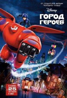 Город героев / Супер шестерка смотреть онлайн бесплатно HD качество