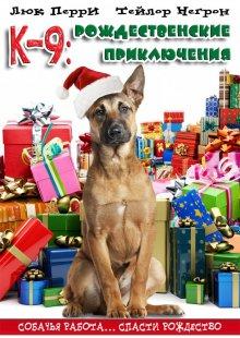К-9: Рождественские приключения