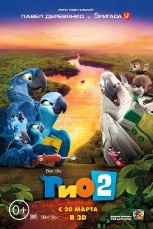 Рио 2 смотреть онлайн бесплатно HD качество