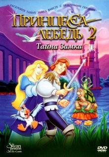 Принцесса Лебедь 2: Тайна замка смотреть онлайн бесплатно HD качество