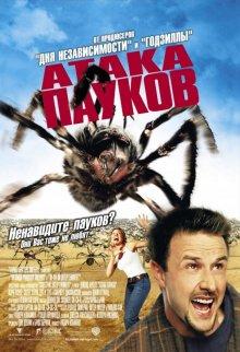 Атака пауков