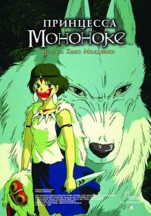 Принцесса Мононоке смотреть онлайн бесплатно HD качество