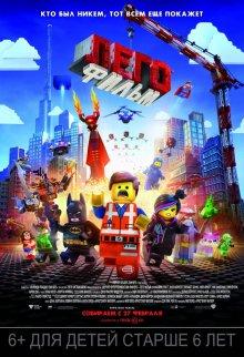 Лего: Фильм