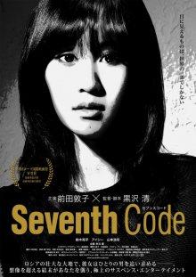Седьмой код смотреть онлайн бесплатно HD качество