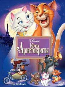 Коты-аристократы смотреть онлайн бесплатно HD качество