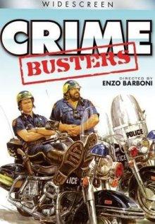 Борцы с преступностью