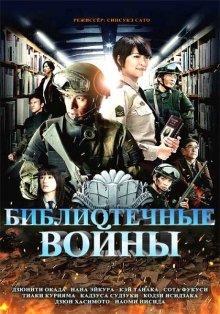 Библиотечные войны смотреть онлайн бесплатно HD качество