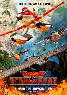 Самолеты: Огонь и вода