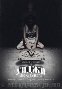 Уиджи: Доска Дьявола / Виджа
