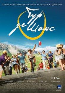 Тур де Шанс смотреть онлайн бесплатно HD качество