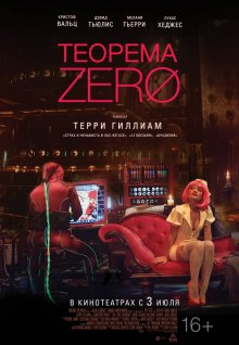 Теорема Зеро смотреть онлайн бесплатно HD качество
