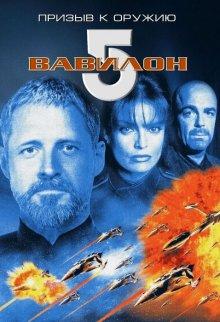 Вавилон 5: Призыв к оружию