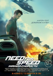 Need for Speed: Жажда скорости смотреть онлайн бесплатно HD качество