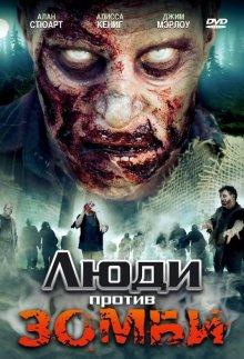 Люди против зомби смотреть онлайн бесплатно HD качество