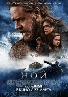 Ной смотреть онлайн бесплатно HD качество
