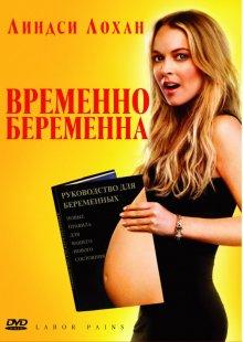 Временно беременна смотреть онлайн бесплатно HD качество