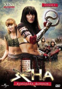Зена – королева воинов