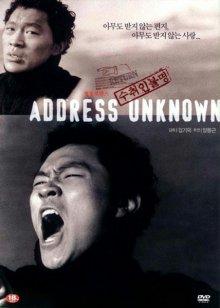 Адрес неизвестен смотреть онлайн бесплатно HD качество