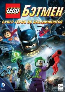 Лего —  Бэтмен: Супер-герои DC объединяются смотреть онлайн бесплатно HD качество
