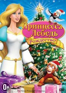 Принцесса Лебедь 4: Рождество смотреть онлайн бесплатно HD качество
