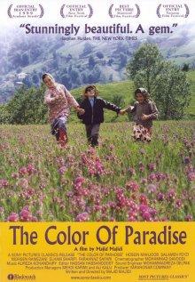 Цвет рая