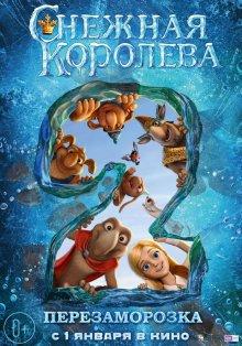Снежная королева 2: Перезаморозка смотреть онлайн бесплатно HD качество