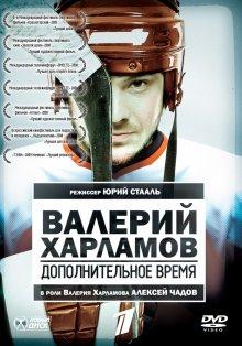 Валерий Харламов: Дополнительное время