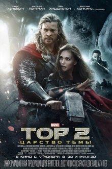 Тор 2: Царство тьмы смотреть онлайн бесплатно HD качество