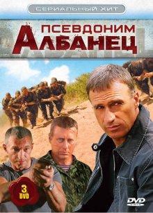 Псевдоним Албанец